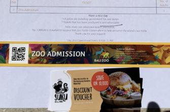 Билет, в Зоопарк Бали, браслет и набор купонов.