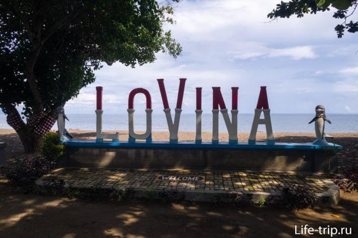 Пляж Ловина на Бали (Lovina Beach)