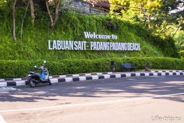 За этим холмом находится парковка, проезд к которой - слева от надписи