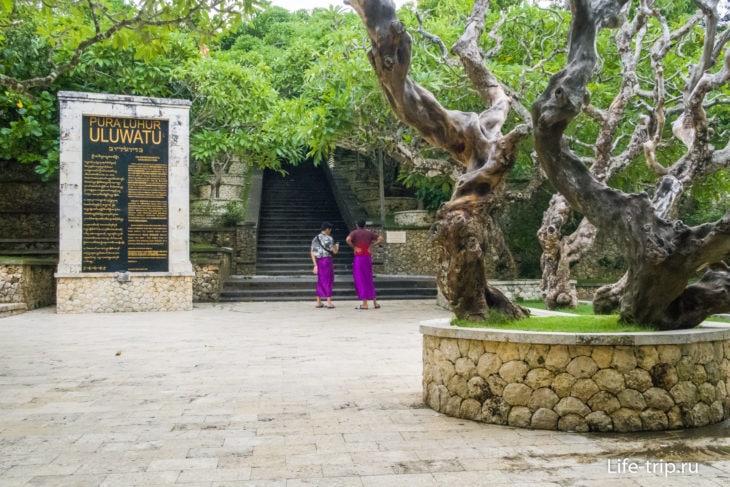 В этом месте дороги парка расходятся в разные стороны. Лестница ведет к храму