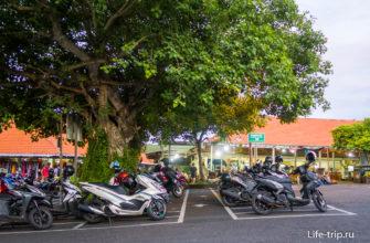 Парковка для скутеров
