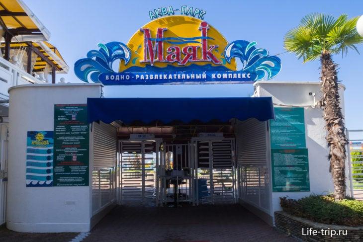 Аквапарк Маяк в Сочи - обзор без посетителей