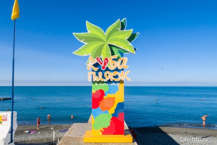 Пляж Куба в Сочи, Мамайка