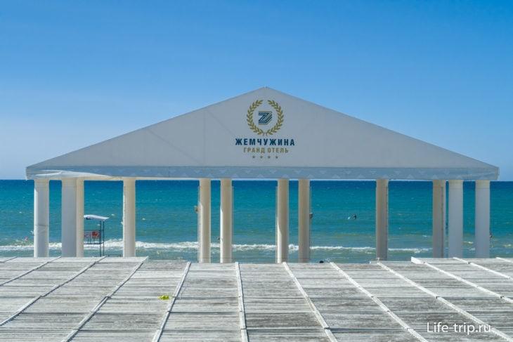 Пляж гранд-отеля Жемчужина в Сочи