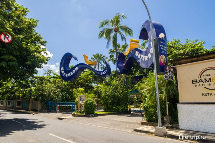 Въездные ворота Waterbom Bali