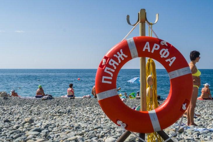 Пляж отеля Арфа