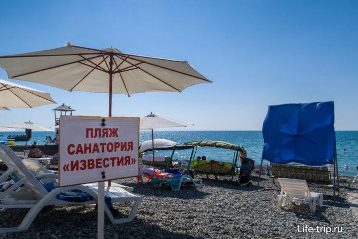 Пляж Известия в Адлере