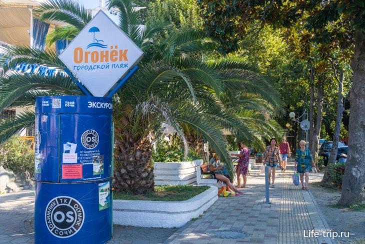 Пляж Огонек-1 в Адлере