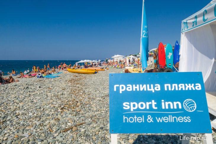 Пляж отеля Спорт Инн в Сочи