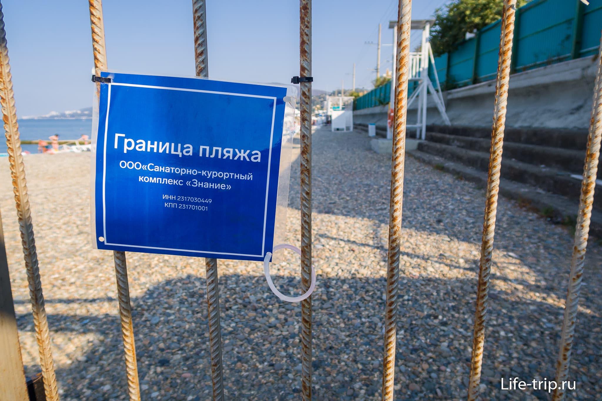 Пляж санатория Знание в Адлере