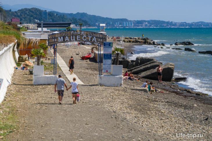 Пляж Мацеста в Сочи