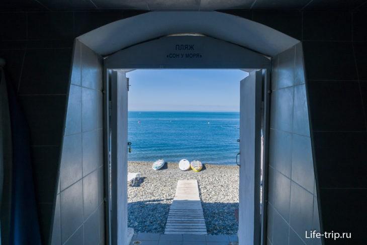 Пляж Сон У Моря в Сочи