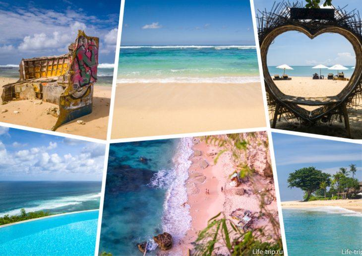 Все пляжи Бали и лучшие пляжи острова - описание из личного опыта