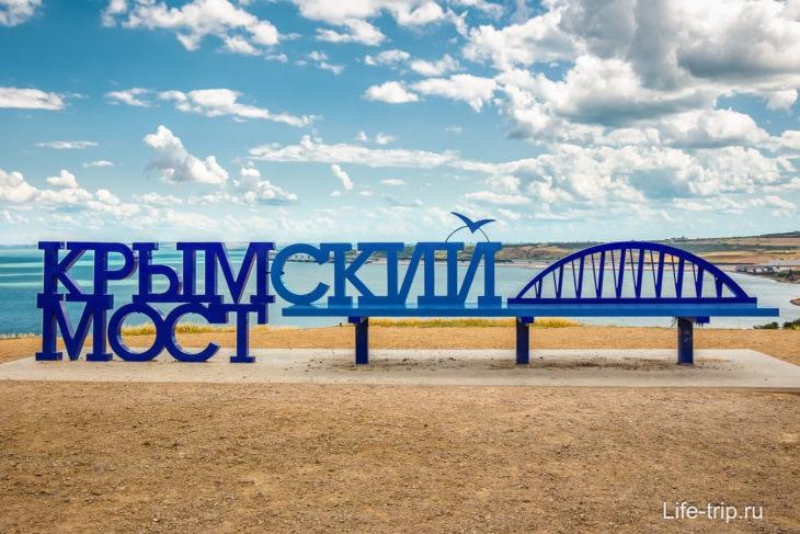 Скамейка Крымский мост на горе Митридат